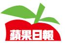 蘋果日報 -【專題籽】善用土地資源 香港吉場